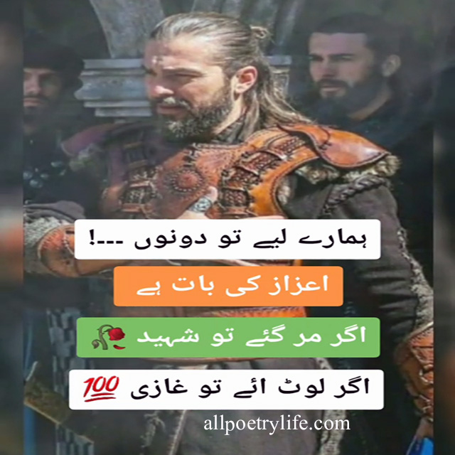 Ertugrul ghazi shayari in urdu | Ertugrul ghazi poetry urdu quote