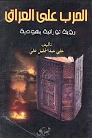 تحميل كتاب الحرب على العراق رؤية توراتية يهودية