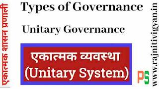 शासन का प्रकार, एकात्मक शासन, unitary governance in hindi
