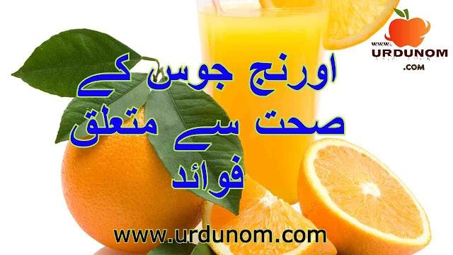 مالٹے کے جوس سے صحت سے متعلق فوائد   Health Benefits of Orange Juice in urdu