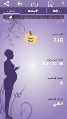 دليل المرأة الحامل للأندرويد