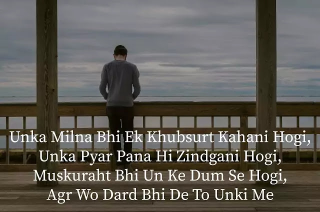 sad shayari in hindi breakup