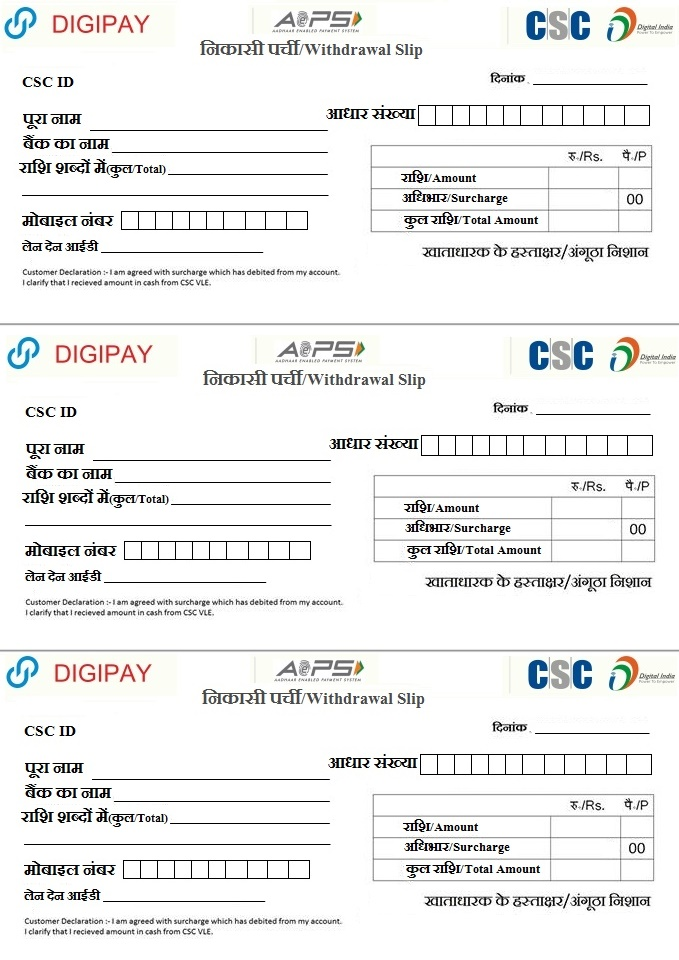 DOWNLOAD DIGIPAY WITHDRAWAL AND DEPOSIT SLIP - CSC helpdesk