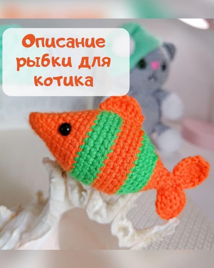 Вязаная рыбка крючком