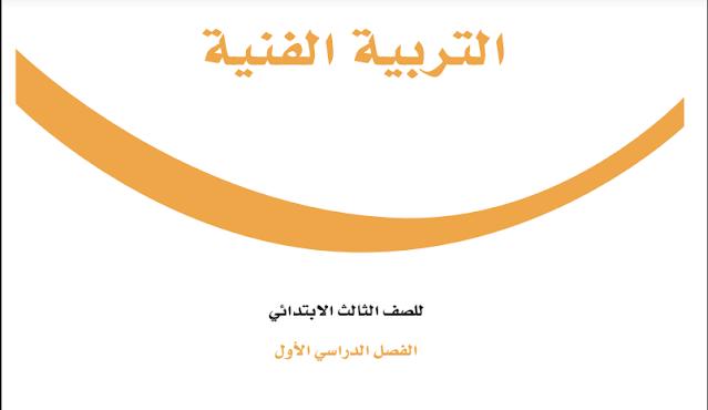 تحميل كتاب التربية الفنية للصف الثالث الابتدائي الفصل الاول