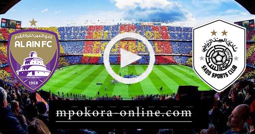 نتيجة مباراة العين والسد القطري بث مباشر كورة اون لاين 15-09-2020 دوري أبطال آسيا