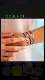 389 фото на руке у женщины одеты браслеты 1 уровень