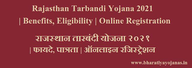 sarkari yojana,hindi yojana,Rajasthan Tarbandi Yojana 2021,rajasthan yojana,pm modi yojana,government schemes,latest schemes,2021 schemes,farmer's schemes,kisan yojana