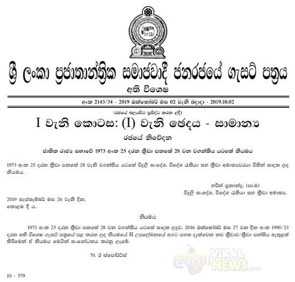 E-Sports Official Sport In Sri Lanka