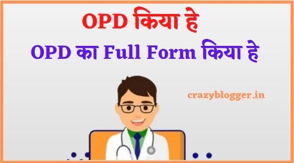 OPD Kiya Hai, OPD की Full Form क्या होती है