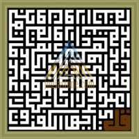 sketsa gambar Kaligrefi kufi  Al kafirun untuk batu alam paras jogja/ batu paras putih