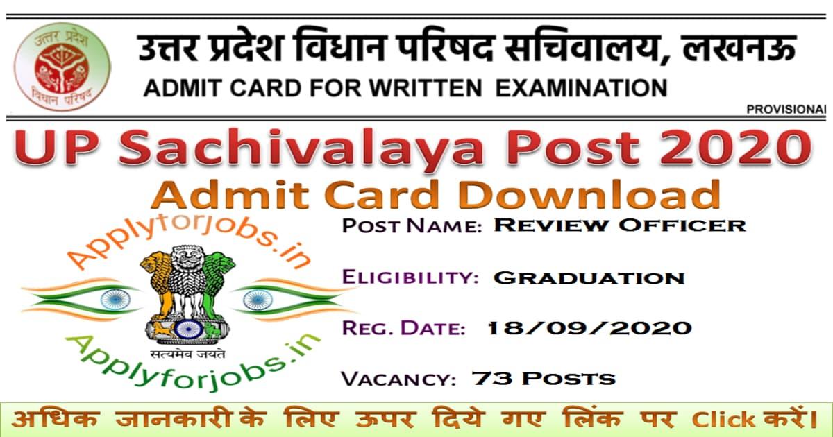 UP Sachivalaya Admit Card 2020, applyforjobs.in