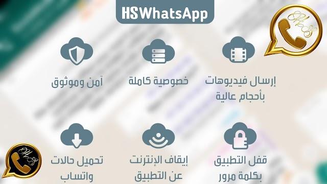 واتساب حسين محمد HSWhatsApp V5.50
