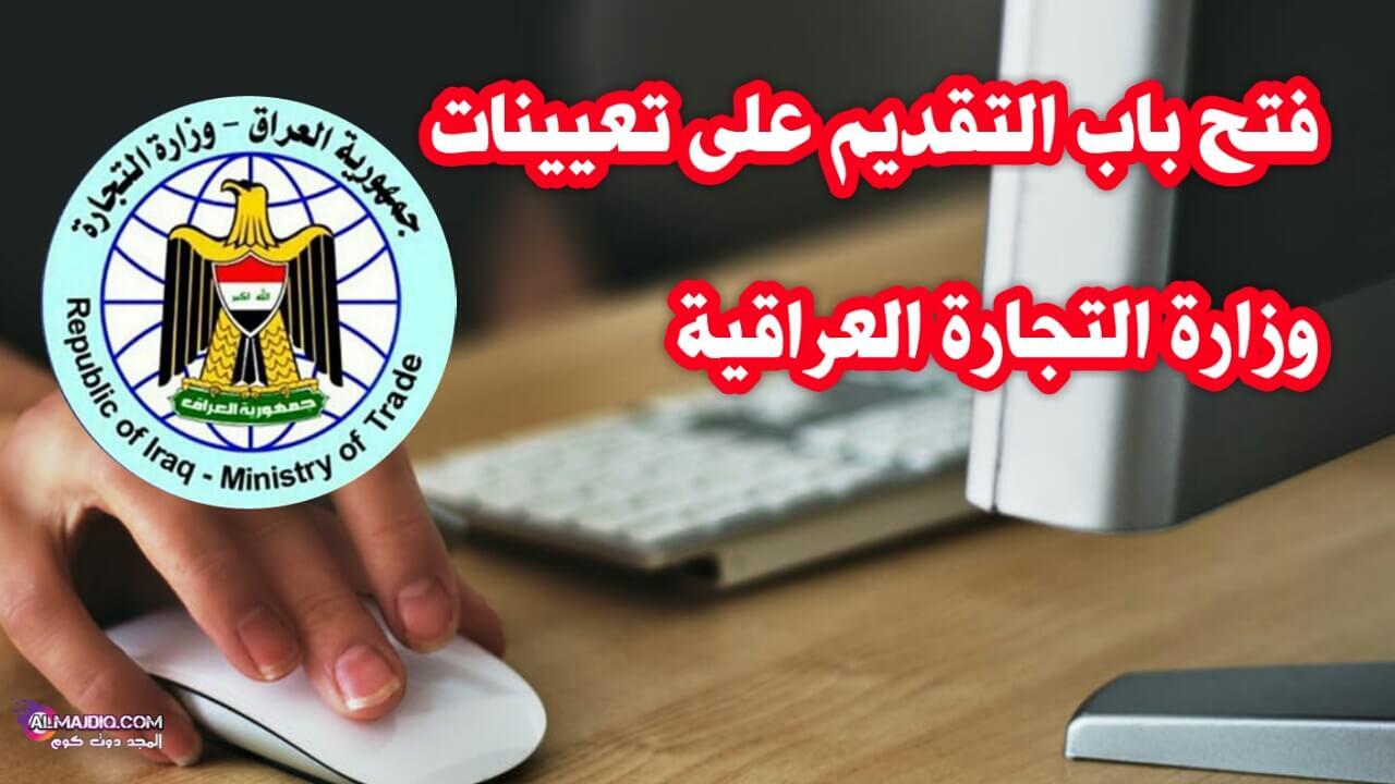 تعيينات وزارة التجارة العراقية