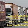 نقل عفش من السعودية الى سوريا 0561313248 | 0546561674 Shipping from Saudi Arabia to Syria