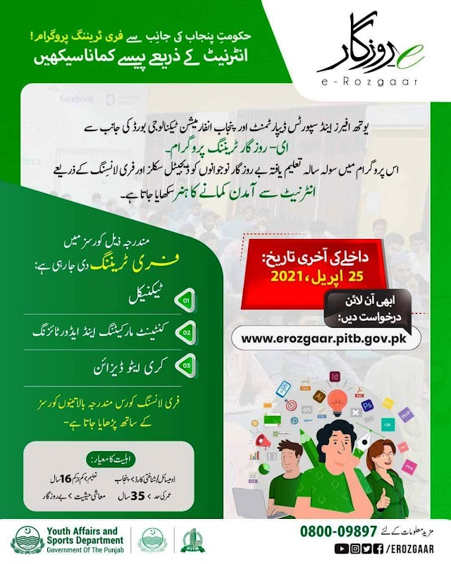 FREE ADMISSION IN FREE TRAINING OF E-ROZGAAR PROGRAMME OF GOVERNMENT