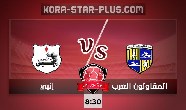 مشاهدة مباراة المقاولون العرب وإنبي بث مباشر اليوم بتاريخ 15-10-2020 في الدوري المصري