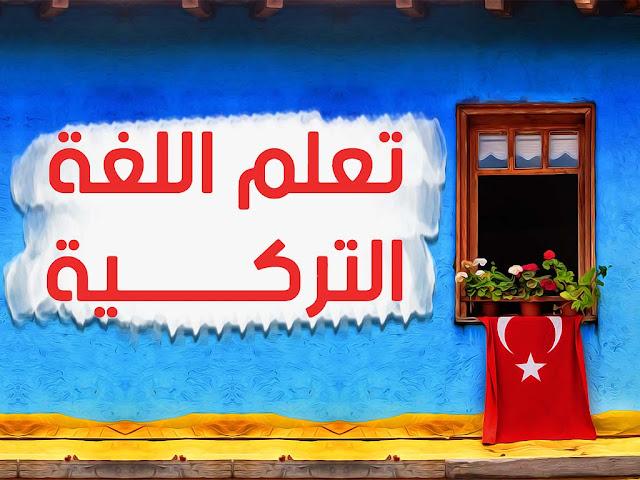 تعلم اللغة التركية للمبتدئين بسهولة من الصفر الي الاحتراف
