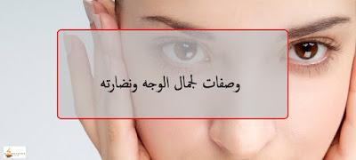 وصفات لجمال الوجه ونضارته