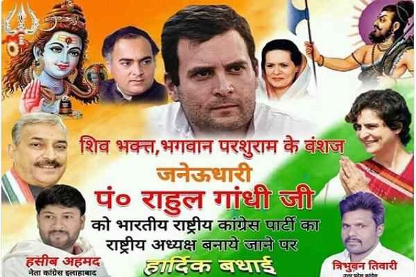 राहुल गाँधी की हो चुकी है हिन्दू धर्म में पूर्ण घर वापसी, आधा क्रेडिट मोदी को, आधा सूरजेवाला को
