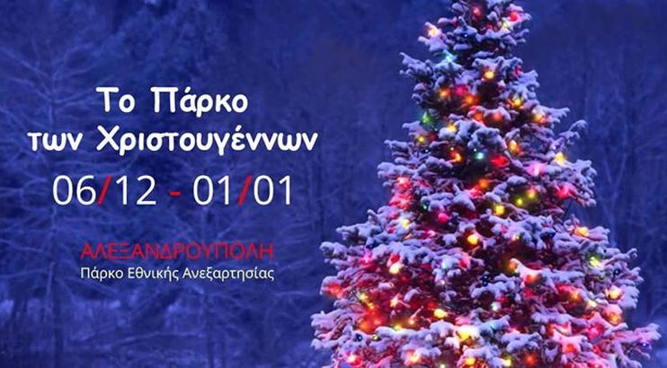 Το πρόγραμμα των εκδηλώσεων στο Πάρκο των Χριστουγέννων του Δήμου Αλεξανδρούπολης