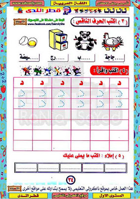 كتاب قطر الندي كي جي 1 تأسيس اللغة العربية PDF