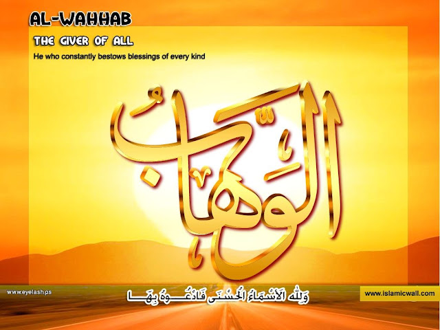 16. الْوَهَّابُ [ Al-Wahhab ] | 99 names of Allah in Roman Urdu/Hindi