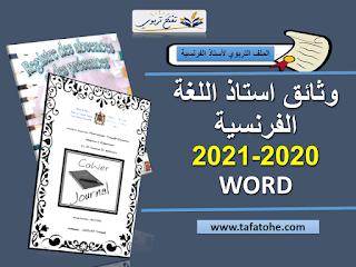 وثائق استاذ اللغة الفرنسية 2020-2021 word