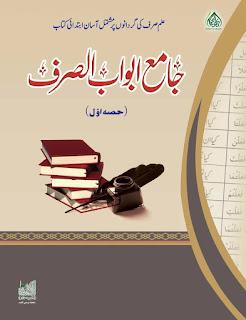جامع ابواب الصرف حصہ 1  Jaam e Abwab ul Sarf