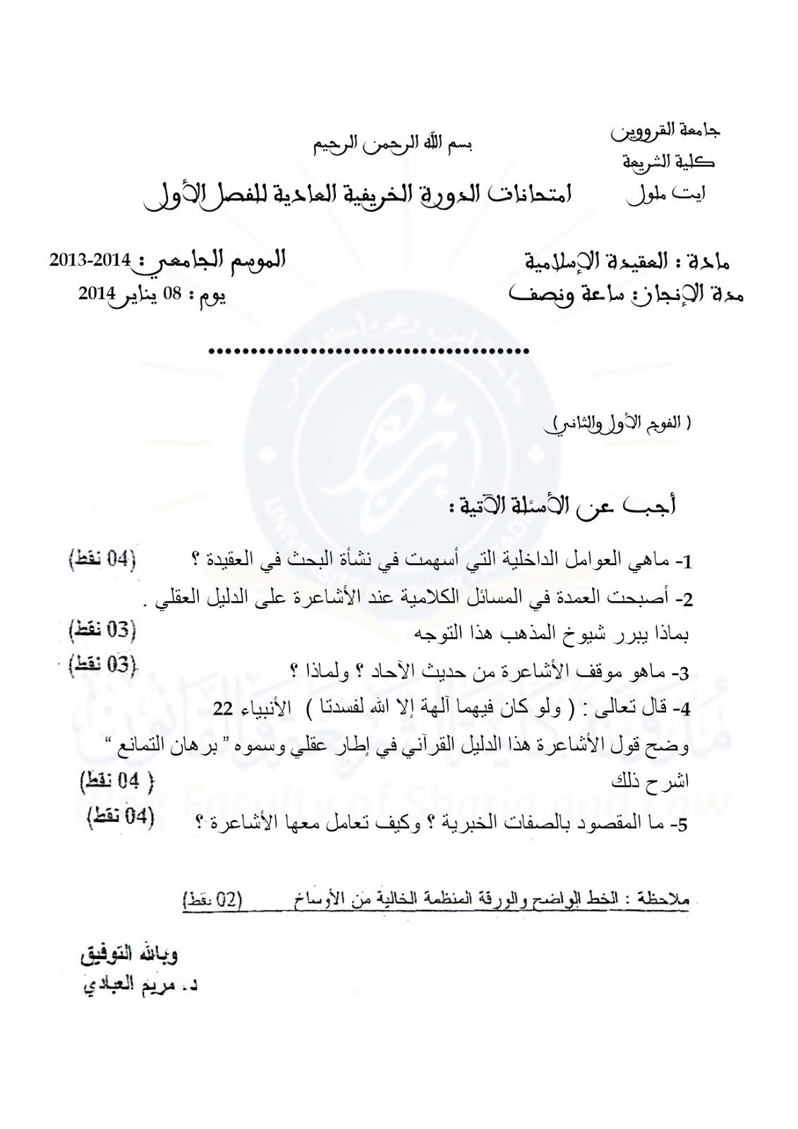 امتحانات مادة العقيدة والفكر الإسلامي دة.العبادي