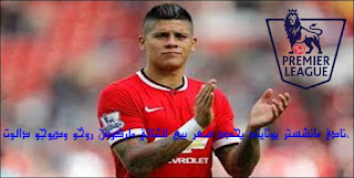 نادي مانشستر يونايتد يحدد سعر بيع الثنائي ماركوس روخو وديوجو دالوت،