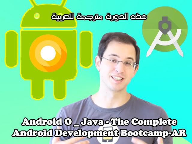 Android O & Java – The Complete Android Development Bootcamp الكورس كامل ومترجم للعربية