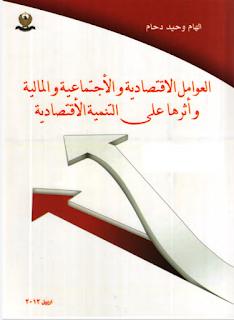 تحميل كتاب العوامل الاقتصادية والاجتماعية والمالية واثرها على التنمية الاقتصادية pdf الهام وحيد دحام، مجلتك الإقتصادية