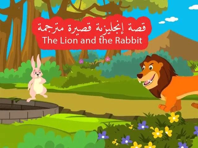 قصة قصيرة جدا بالانجليزي للمبتدئين مترجمة للعربية The Lion And The Rabbit نادي اللغة الانجليزية