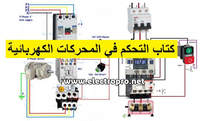 كتاب التحكم في المحركات الكهربائية