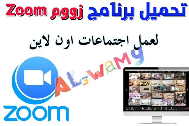 تحميل برنامج زوم من ميديا فاير , تحميل برنامج zoom ,  تحميل برنامج zoom cloud meetings للكمبيوتر بالعربي , zoom download , zoom apk