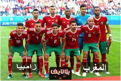 مشاهدة مباراة المغرب وزامبيا بث مباشر اليوم