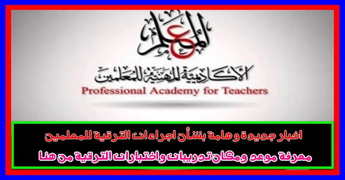 المعلمين,ترقيات المعلمين,الاكاديمية المهنية للمعلمين,ترقية المعلمين,التعليم,المعلم,ترقية 2019 للمعلمين,الترقيات,تدريب الترقي للمعلمين,ترقية المعلمين 2019,وزارة التربية والتعليم,للمعلمين,كادر المعلم,معلم,الترقية,ترقيات