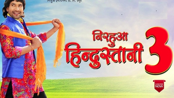 Bhojpuri movie Nirahua Hindustani 3 2018 wiki, full star-cast, Release date, Actor, actress, Song name, photo, poster, trailer, wallpaper