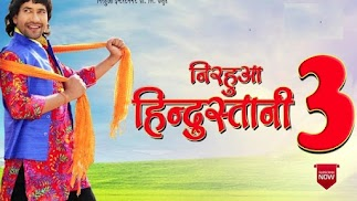 Dinesh Lal Yadav, Amrapali Dubey, Kajal Raghwani 2019 New Upcoming bhojpuri movie 'Nirahua Hindustani 3' shooting, photo, song name, poster, Trailer, actress
