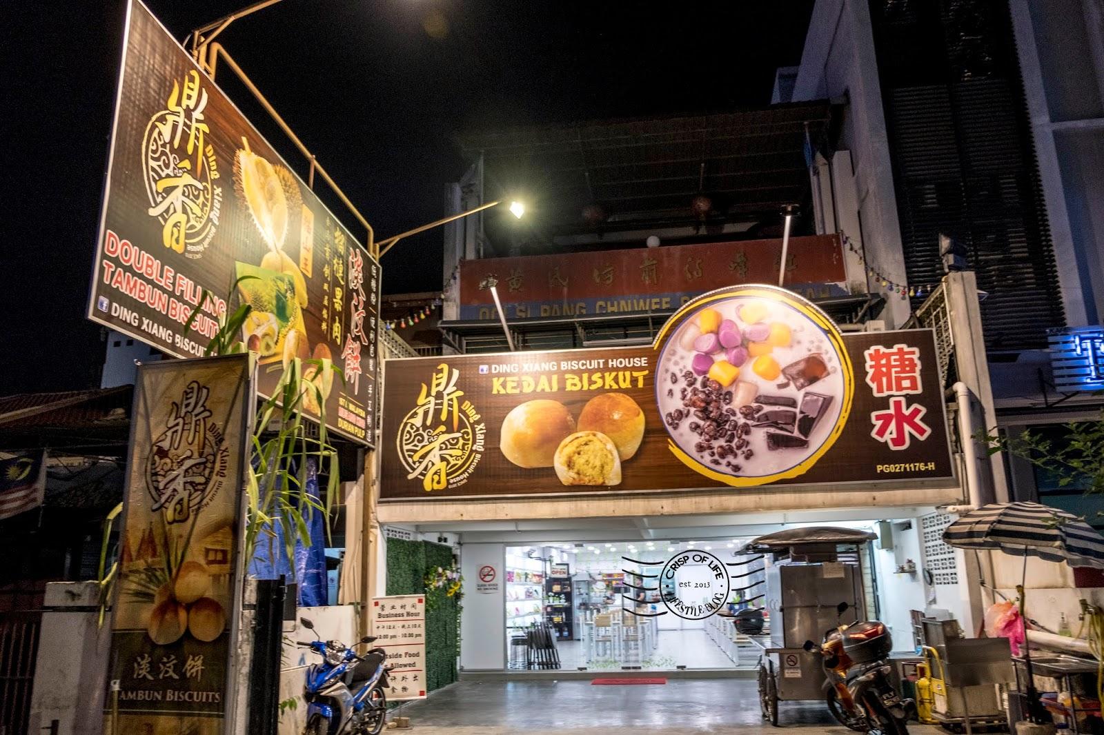 Tong Shui @ Kedai Biskuit Ding Xing, Lorong Selamat Penang