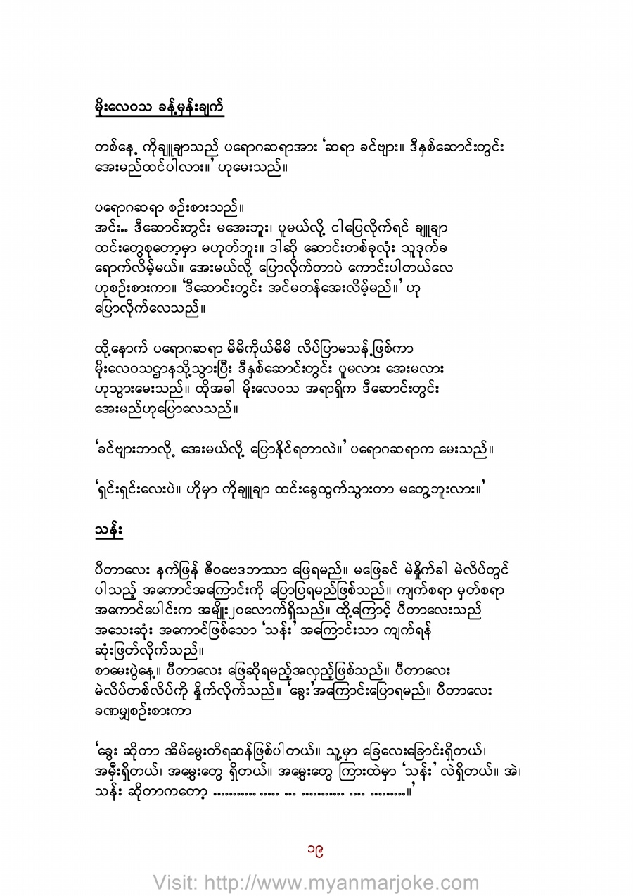 Weather Prediction, myanmar jokes