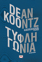 https://www.culture21century.gr/2018/08/tyflh-gwnia-toy-dean-koontz-book-review.html