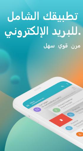 تحميل تطبيق اكواميل برو Aqua Mail Pro