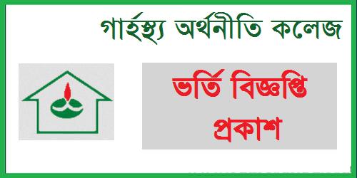 Home Economics College Admission Circular 2020-21