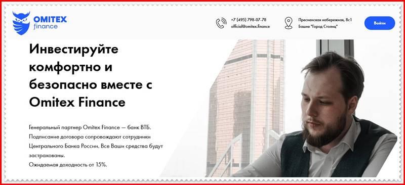 Мошеннический сайт omitex.finance – Отзывы, развод, платит или лохотрон? Мошенники