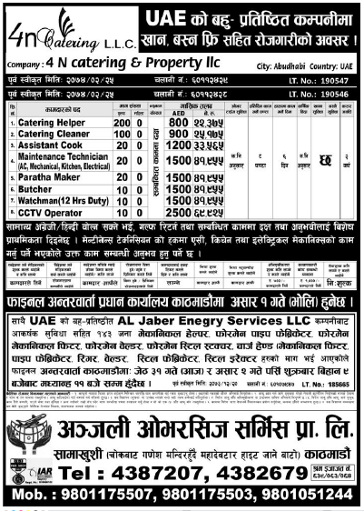 Jobs in UAE for Nepali, Salary Rs 69,925