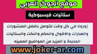 ستاتيات فيسبوكية statut facebook jdid 2021 - الجوكر العربي