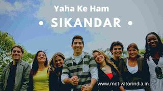 yaha ke ham sikandar , motivational song, mp3 motivational song, download motivational song
