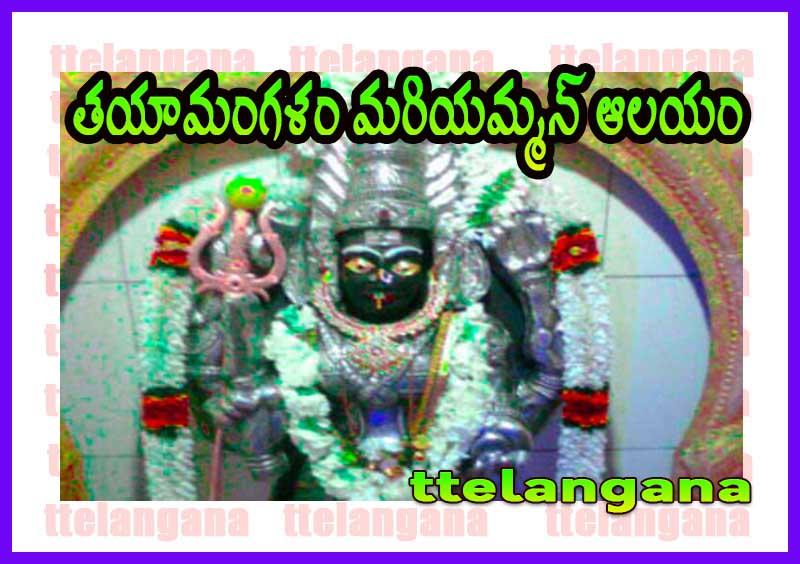 తయామంగళం మరియమ్మన్ ఆలయం తమిళనాడు పూర్తి వివరాలు Full details of Thayamangalam Mariamman Temple Tamil Nadu